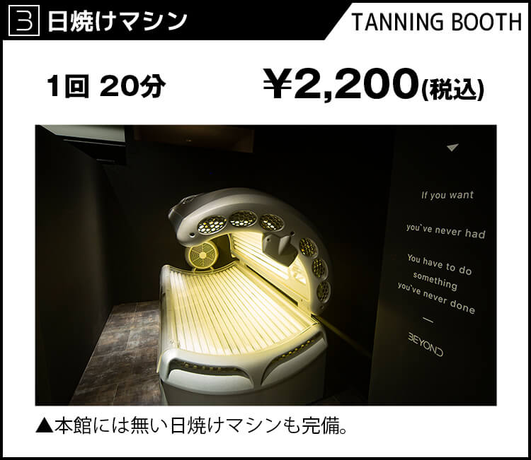 日焼けマシン