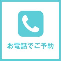 お電話でご予約